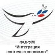 """Форум """"Интеграция соотечественников"""" открывается сегодня"""