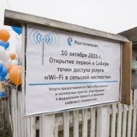 «Ростелеком» открыл точку доступа в интернет в рамках проекта устранения цифрового неравенства