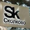 """Омская область и """"Сколково"""" договорились о сотрудничестве"""