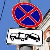 В Омске 9 Мая на ряде улиц будет ограничена парковка автотранспорта
