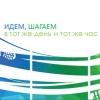 Омичей приглашают прошагать 3 километра в рамках Всероссийского дня ходьбы