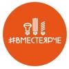 Омская область присоединилась к всероссийскому фестивалю «Вместе Ярче»