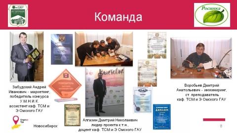 Фрагмент презентации победителей