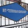 Омская «Тепловая компания» намерена взять еще кредит на 150 млн рублей