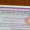 Более 30 омских семей чернобыльцев и переселенцев получат жилье