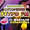 """Омичей ждёт """"Вечеринка Ретро FM"""""""