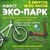 Квест «Экопарк» пройдет в Омске в День города