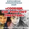 В Омской области стартует антинаркотическая акция «Сообщи, где торгуют смертью!»