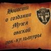 Под музей омской рок-культуры выделили помещение