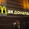 """Поддельный """"Макдоналдс"""" обещает бесплатно накормить омичей — на 5 тысяч рублей каждого"""