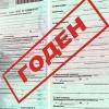Шоферская комиссия в Омске станет дороже на 5 тысяч