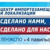 Специальный Центр из Санкт-Петербурга поможет омским предпринимателям в импортозамещении