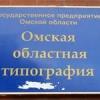 В 2019 году Омскую областную типографию выставят на торги