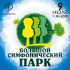 Первый #СимфоПарк пройдет в Омске под открытым небом