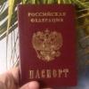 Жители Омской области теперь могут получить паспорт гражданина РФ через МФЦ