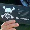 Омская мэрия озаботилась проблемой коллекторских агентств