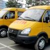 33 «газели» и 3 «ПАЗа» обновят парк школьных автобусов омского региона в сентябре