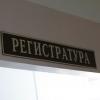 В праздничные выходные омские поликлиники будут работать в обычном режиме