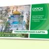 В Омске утвердили 45-минутный интервал для пересадки в автобусах
