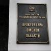 Взрывом на Молодежной улице в Омске занялась прокуратура