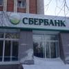 Режим работы Сбербанка в Омске в новогодние праздники