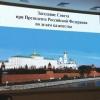 В Москве отмечена стратегия развития омского казачества