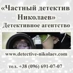 Частный детектив Николаев
