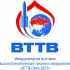 В Омске стартовала ВТТВ-2013