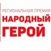 Имена омских «Народных героев» станут известны 13 марта