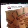 Заявления на материнский капитал омичи могут подать через сайт Пенсионного фонда России