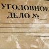 В Омской области будут судить жителя Полтавского района за убийство своей жены