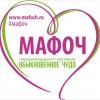 Фестиваль инклюзивного искусства в Омске откроет «Сказка о МАФОЧЕ»