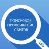 Продвижение сайтов в поисковых системах: основные преимущества и недостатки