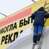 В Омске демонтировали 1100 нелегальных рекламных щитов
