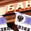 Центральный банк РФ отозвал лицензию у омского АО «Мираф-Банк»