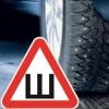 Омские водители обсуждают, пора ли переходить на зимнюю резину