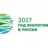 Виктор Назаров обозначил направления работы Омской области в Год экологии