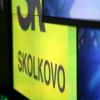 Компаниям готовят путевки в Сколково