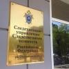 Главным следователем Омской области может стать начальник из Калмыкии