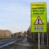 Омск нуждается в 118 дорожных знаках «Прочие опасности»