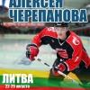 "Хоккеисты омского ""Авангарда"" спонсируют турнир памяти Черепанова"