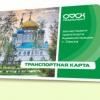 Пересадка за 1 рубль с картой «Омка» привлекла пассажиров