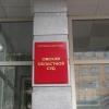 Указом Президента РФ в Омской области на должности назначено шесть судей