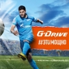 G-Drive - это мощно!