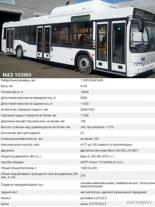 автобус МАЗ