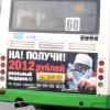 """Антимонопольщикам не угодила реклама """"Омских кабельных сетей"""""""