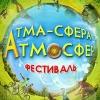 """Фестиваль """"Атма-сфера атмосфер"""" проходит в Омске"""