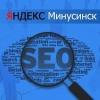 Алгоритм МИНУСИНСК от яндекс