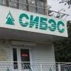 Омский банк «Сибэс» признан официально банкротом