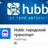 Для омичей создали мобильное приложение с информацией о пассажирском транспорте